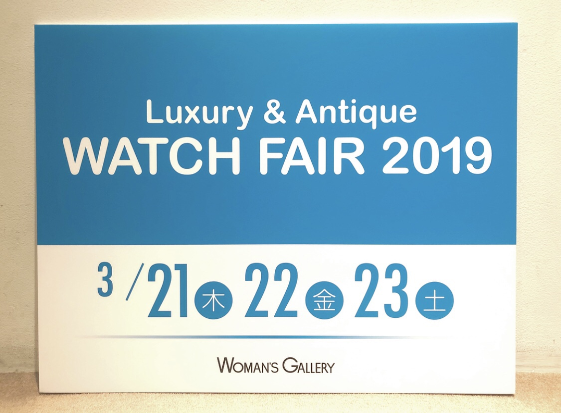 WATCHFAIR2019